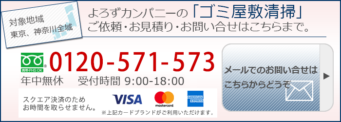 よろずカンパニーの「ゴミ屋敷清掃」ご依頼・お見積もり・お問い合わせはこちらまで。0120-915-498 年中無休 受付時間9:00-18:00 クレジットカードがご利用いただけます。