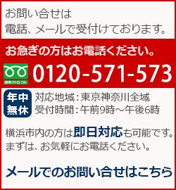 お問い合わせは電話、メールで受付けております。 お急ぎの方はお電話ください。 0120-915-498 年中無休 対応地域:東京神奈川全域 受付時間:午前9時~午後6時 横浜市内の方は即日対応も可能です。まずは、お気軽にお電話ください。 メールでのお問い合わせはこちら
